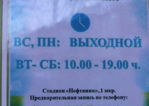 ВМЕСТО КОМПЬЮТЕРА – В «ШАФФЛБОРД» И «НОВУС»!